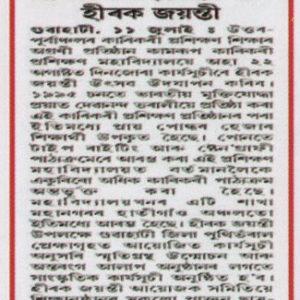 Press Release KCVT8